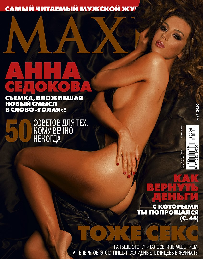 golaya-anna-snatkina-v-zhurnale-xxl